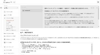 アナリティクストラッキングコード.jpg